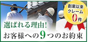 岡山県倉敷市で外壁塗装・屋根塗装をするなら幸志創建。